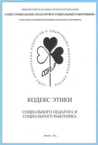 Этический кодекс социальных работников россии.